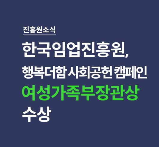 한국임업진흥원, 행복더함 사회공헌 캠페인'여성가족부 장관상'수상