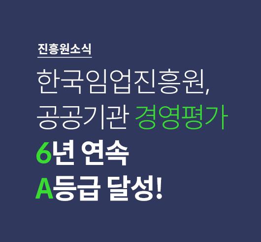 한국임업진흥원, 6년 연속 공공기관 경영실적 평가 'A등급' 획득