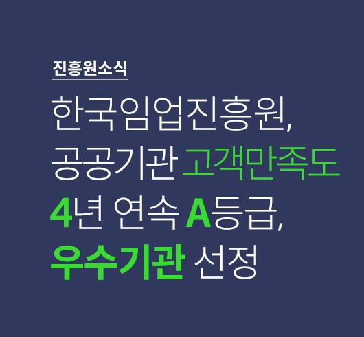 한국임업진흥원, 공공기관 고객만족도 4년 연속 A등급, 우수기관 선정
