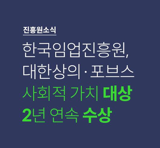 한국임업진흥원, 대한상의·포브스 사회적 가치 대상 2년 연속 수상