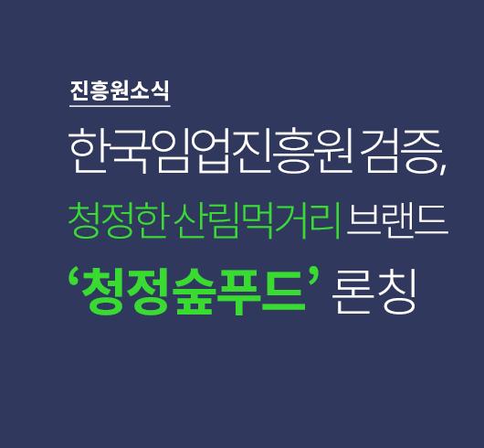한국임업진흥원 검증, 청정한 산림먹거리 브랜드 '청정숲푸드' 론칭
