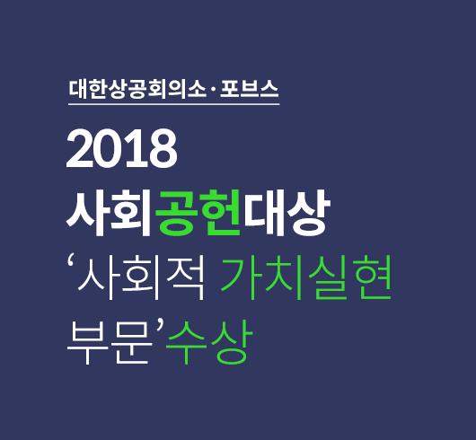 2018 대한상공회의소·포브스 사회공헌대상 '사회적가치실현 부문'수상