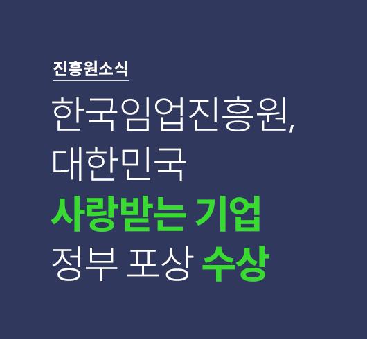 한국임업진흥원, '제7회 대한민국 사랑받는 기업 정부포상' 수상