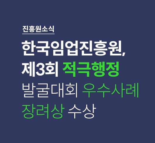 한국임업진흥원, 적극행정이 해외시장을 확대한다