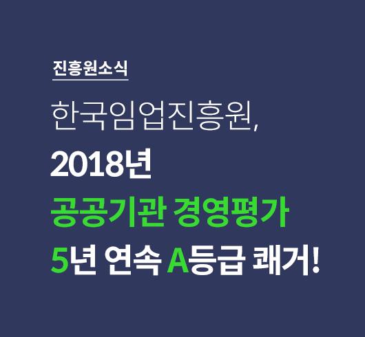 한국임업진흥원, 2018년 공공기관 경영평가에서 5년 연속 A등급 획득