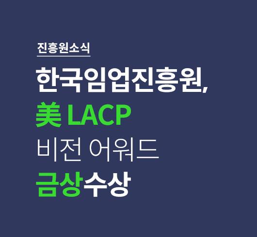 한국임업진흥원, 美 LACP 비전 어워드 금상 수상