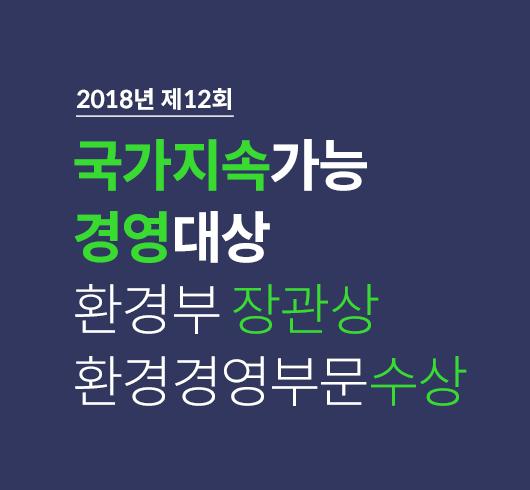 한국임업진흥원,'제12회 국가지속가능경영대상' 환경부 장관상 수상