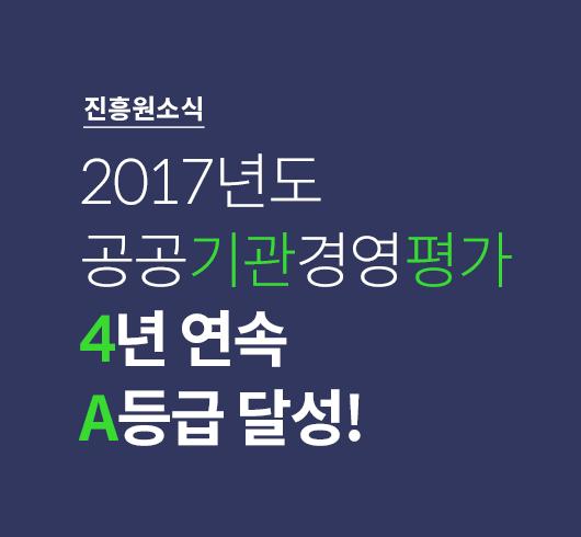 한국임업진흥원, 경영실적 평가 4년 연속 A등급 달성!