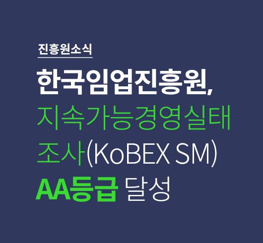 한국임업진흥원, 지속가능경영실태조사(KoBEX SM) AA등급 달성