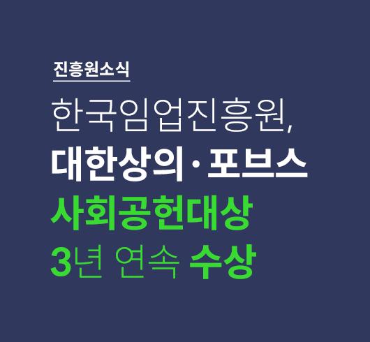 한국임업진흥원, 대한상의. 포브스 3년 연속 사회적 가치 대상 수상