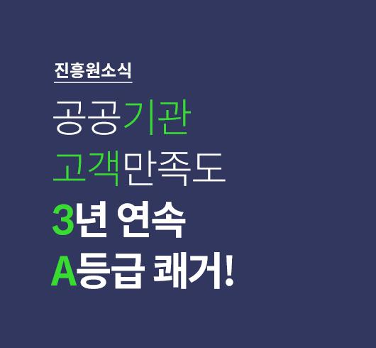 공공기관 고객만족도 3년 연속 우수기관 선정